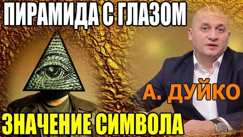 Пирамида с глазом значение символа Андрей Дуйко школа Кайлас