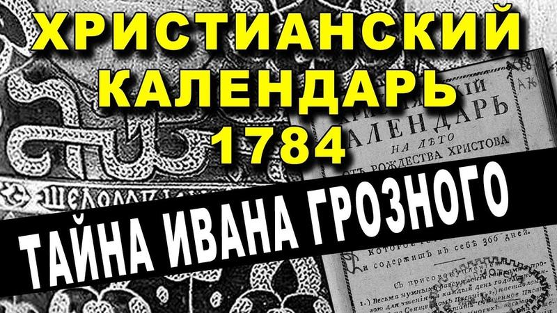 УНИКАЛЬНЫЙ Календарь 1784 или Иван Грозный и БОГ МАГОМЕТ