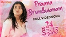 Praana Brundavanam Full Video Song 24 Kisses Songs Adith Arun Hebah Patel