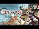 Battleborn Воюем по утру