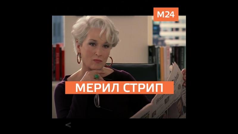 Мерил Стрип
