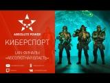 Warface: 1 апреля — LAN-финалы