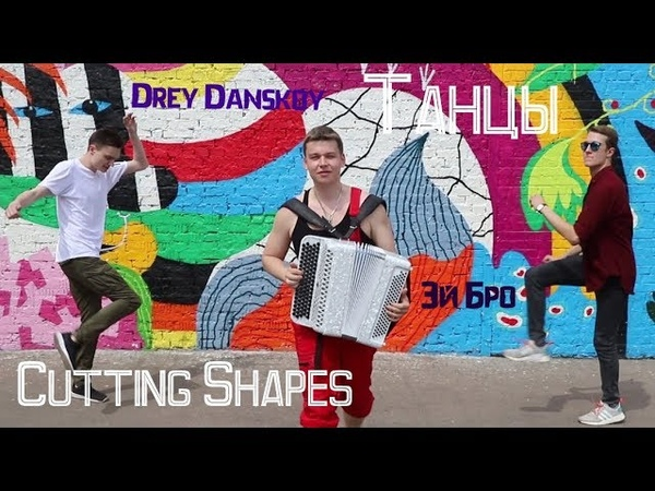Андрей Данской (Drey Danskoy) - Эй Бро! Cutting Shapes (Official Music Video)
