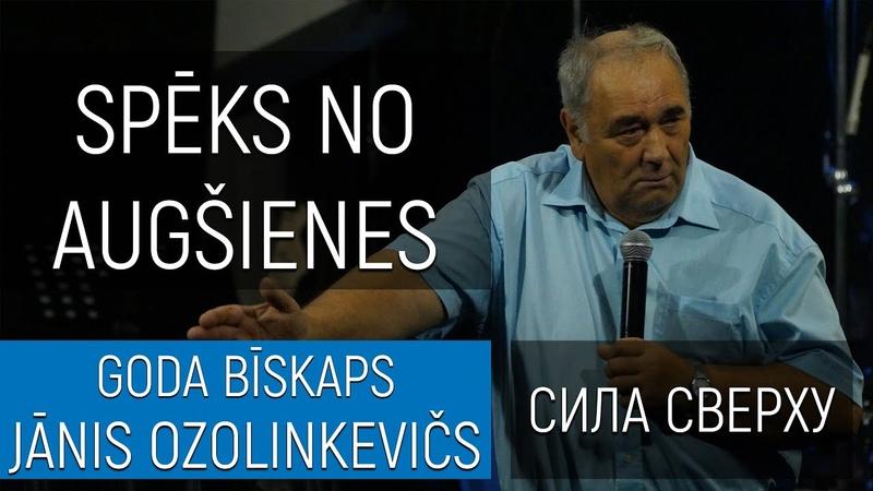 Goda Bīskaps Jānis Ozolinkevičs Spēks no augšienes Сила сверху 09092018 (LVRU)