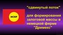 ✅ Спасение предприятий России методом сдвинутый поток ❗❗❗