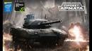 GTX 1060 6GB Xeon X3440 - Armored Warfare Проект Армата Max Settings/1080p