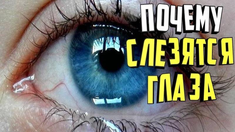 Почему слезятся глаза? И что с этим делать?