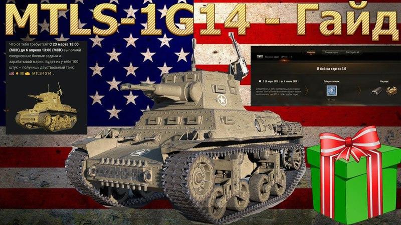 Обзор американского лёгкого танка MTLS-1G14