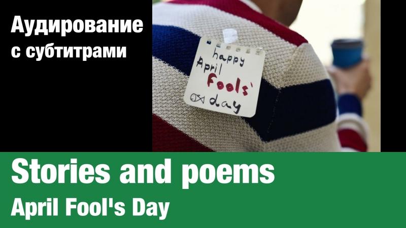 Stories and poems — April Fool's Day | Суфлёр — аудирование по английскому языку