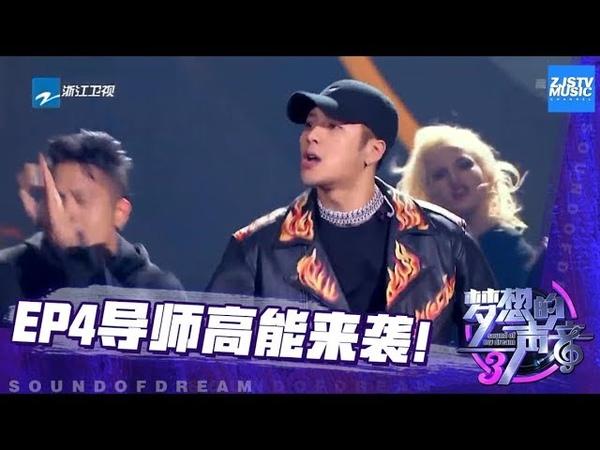 Jackson Wang王嘉尔现场还原新歌《Different Game》MV现场!《梦想的声音3》花絮 EP4 20181116 浙江卫3