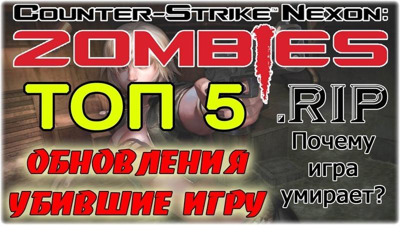 [CSNZ] ▶ ТОП-5 обновлений убивших Online игры (P2W vs. F2P)