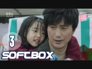 [Озвучка SOFTBOX] Защитить короля 03 серия