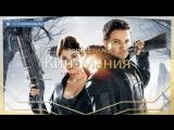 🔴Кино▶Мания HD/:Охотники на ведьм /Жанр:Фэентези.:/(2013)