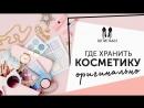 Где красиво ХРАНИТЬ КОСМЕТИКУ 5 идей бонус Шпильки Женский журнал