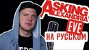Asking Alexandria - EVE (Кавер | Cover На Русском)(By Foxy Tail)🦊