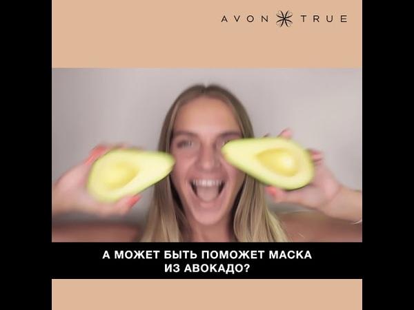 Avon True | Тональный крем Безупречный тон | Tutorial