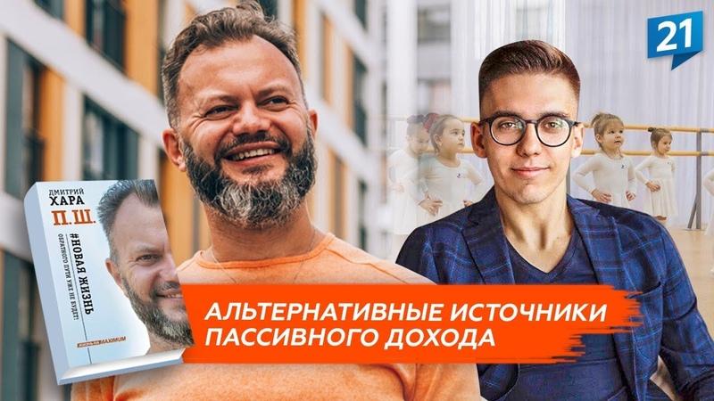 Канал Отельеры. В гостях у Антон Сергеева и Дмитрия Хара