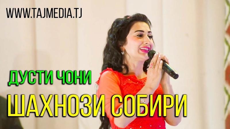 Шахнози Собири - Дуст бошем | Shahnozi Sobiri - Dust boshem (Consert)