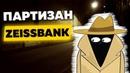 ОБЗОР ZEISSBANK COM - НОВЫЙ ХАЙП ПАРТИЗАН У КОТОРОГО ВСЁ ЕЩЁ ВПЕРЕДИ