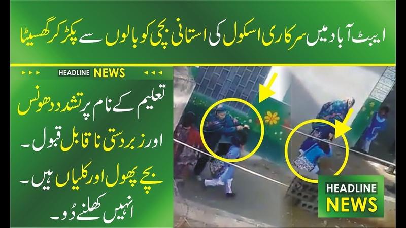 Abbottabad female teacher beat student with hairs pakistan teacher punishment to girl