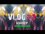 VLOG#2 GRIVINA - презентация альбома Я Хочу | #NightLiferShow Новосибирск