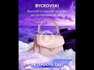 10 лет отдыха с BYCKOVSKI
