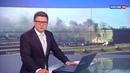 Новости на Россия 24 • На шинном заводе в Барнауле возник сильный пожар