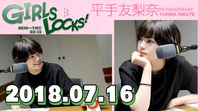 【2018-07-16 GIRLS LOCKS! 欅坂46 平手友梨奈】
