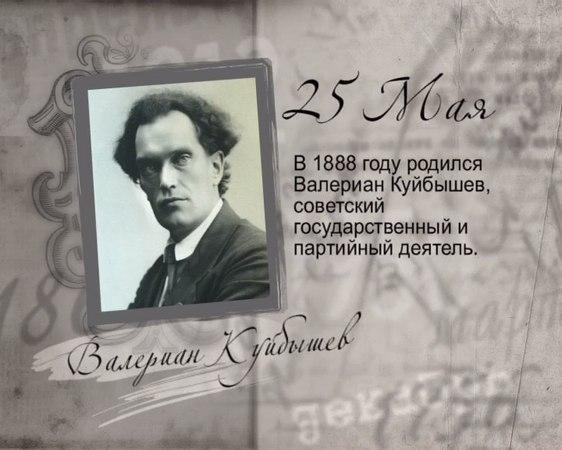 Российская летопись: 25 мая