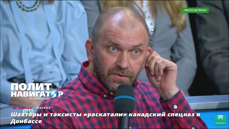 Шахтёры и таксисты «раскатали» канадский спецназ в Донбассе