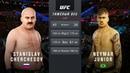 ЧЕРЧЕСОВ vs НЕЙМАР(NEYMAR) в UFC
