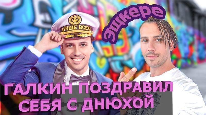 Максим ГАЛКИН СТРАННО поздравил СЕБЯ С ДНЕМ РОЖДЕНИЯ