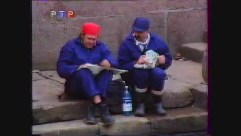 Городок (РТР, 1999) Мой городок