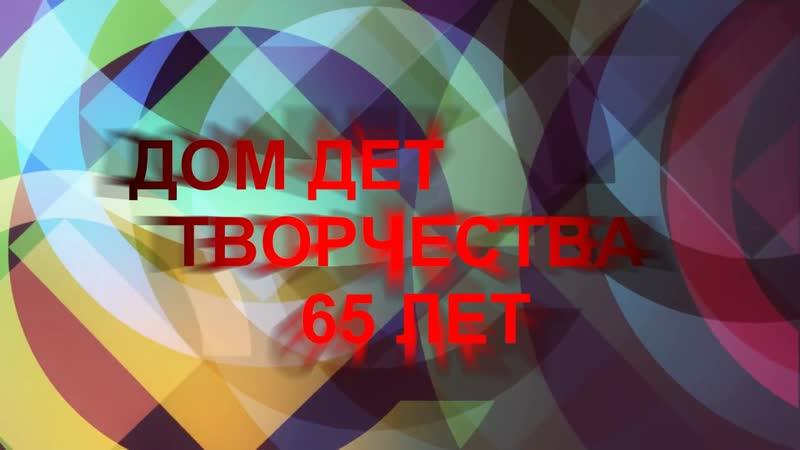 Дом детского творчества г. Нижнеудинск