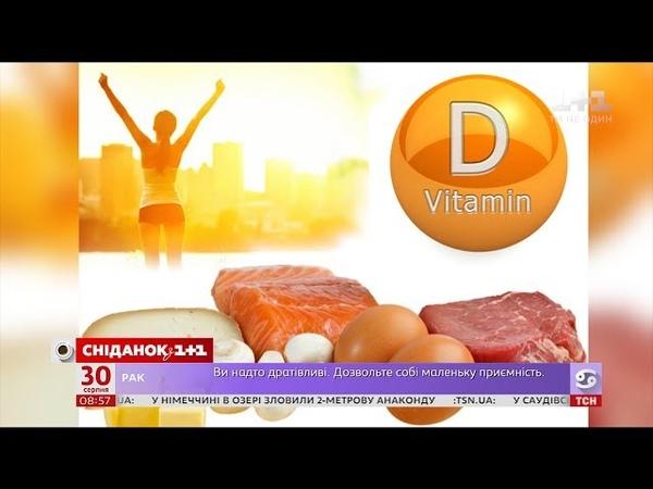 Життєво важливий вітамін D: як підтримувати організм у холодну пору року