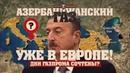 Азербайджанский газ уже в Европе Дни Газпрома сочтены Романов Роман