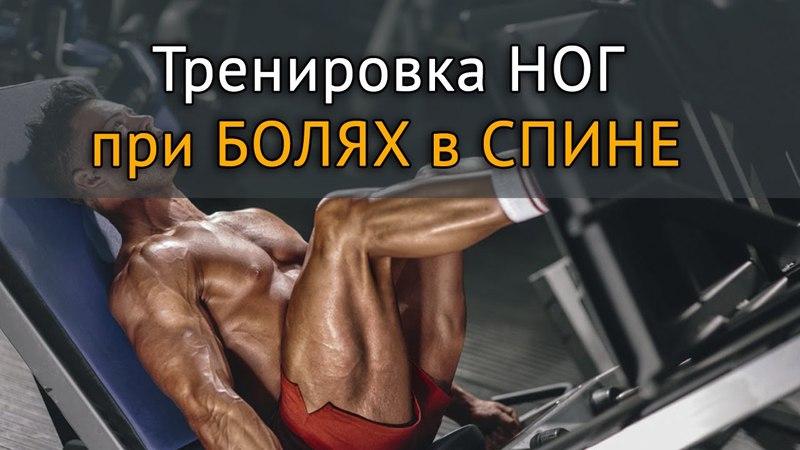 Тренировка ног при болях в спине: упражнения в зале и дома