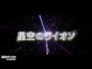 Vocaloid Вокалоиды - MMD PV IA ИА Hoshizora no Lion