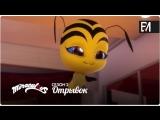 Miraculous Ladybug | Леди Баг и Супер-Кот – Сезон 2 | Хлоя знакомится с Поллен (Отрывок без звука)