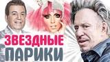 ЗНАМЕНИТОСТИ, КОТОРЫЕ НОСЯТ ПАРИКИ Алла Пугачева, Рианна, Леди Гага, Иосиф Кобзон