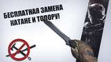 Бесплатная замена Катане и Топору - M48 Bowie!!! Админы идут навстречу!!!