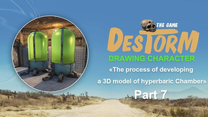 Процесс разработки 3D модели Барокамера Часть 7