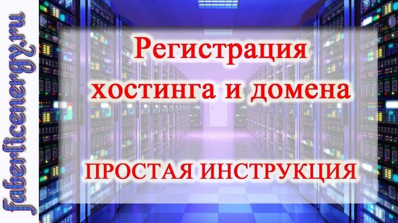Регистрация хостинга и домена - Простая инструкция!
