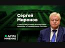 ДумаМнение Сергей Миронов о законодательных инициативах фракции Справедливая Россия