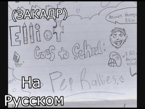 Эллиот идет в школу. Эпизод 2: Болельщики\Elliot Goes to School: Pep Rallies на русском