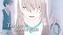 Красивый аниме клип про любовь Ты - моя ножевая