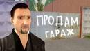 ОПЕРАЦИЯ НАЙДИ ЛОХА! ГАРАЖ за 5.000.000 РУБЛЕЙ! - CRMP