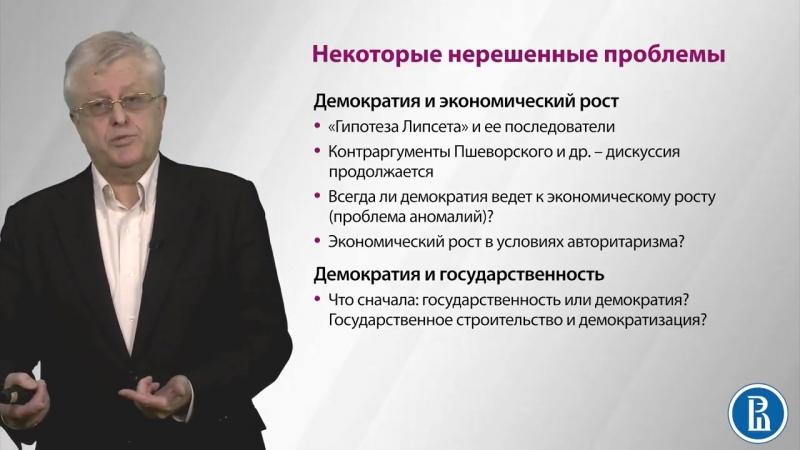 7.4 Демократия и ее следствия - Андрей Мельвиль.