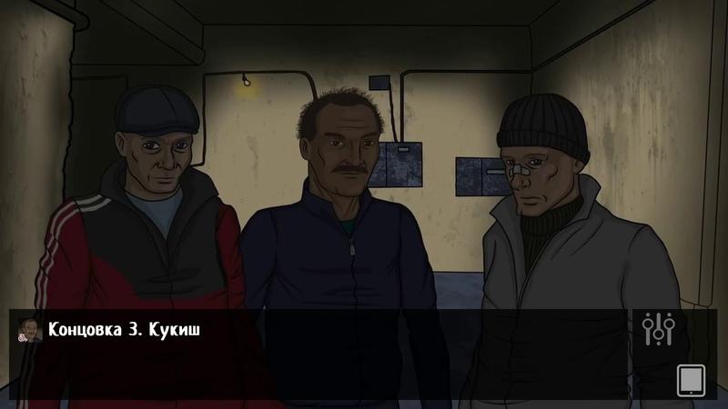 Russian Horror Story Прохождение Концовка 3 Кукиш