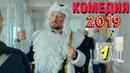 НОВИНКА 2019! КОМЕДИЯ ДО СЛЕЗ Когда Папа Дед Мороз 1 серия Русские комедии, новинки 2019